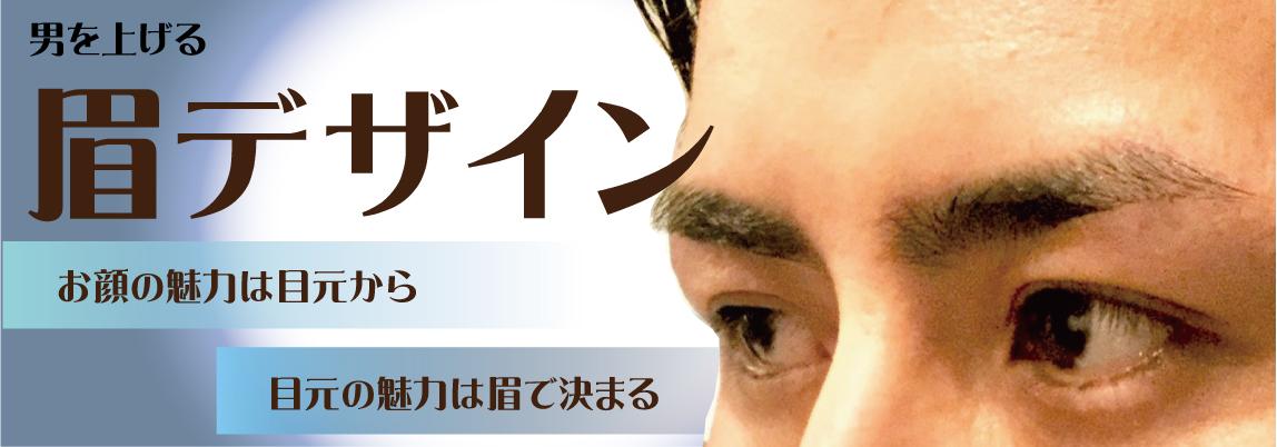 横浜 眉 メンズ 眉サロン 神奈川 男性眉毛