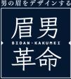 【横浜・東京】自然で素敵な目元を作る横浜のメンズ専門 眉ワックス脱毛サロン 眉男革命 - BIDAN KAKUMEI -
