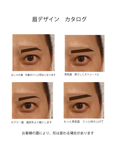 眉毛 メンズ サロン